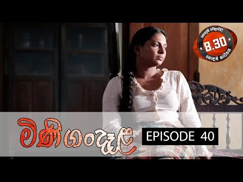 Minigandela Sirasa TV 03rd August 2018 Ep 40 [HD]