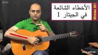 Guitar Common Mistakes 001 - الأخطاء الشائعة في الجيتار 1 - بالعربية (Dr. ANTF)