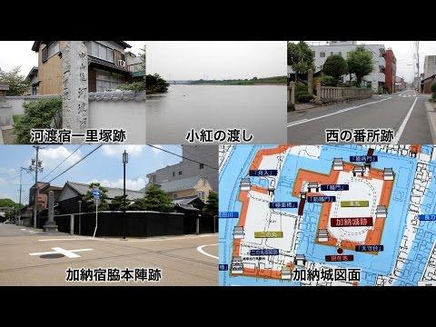 中山道河渡宿・加納宿と岐阜城