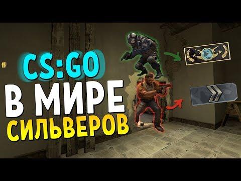 В МИРЕ СИЛЬВЕРОВ #26 | CS:GO