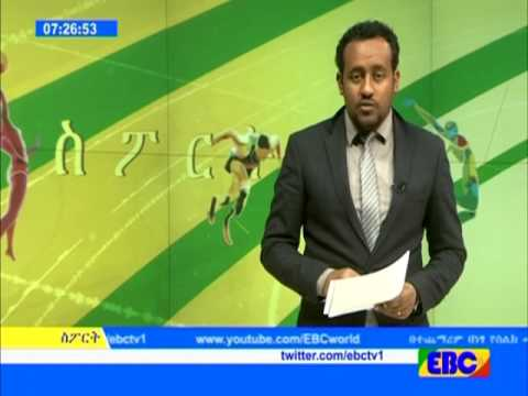Latest Ethiopian Sport News - EBC TV January 20, 2017