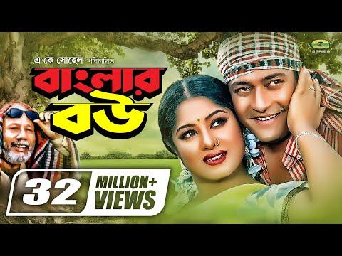 Banglar Bou | HD1080p | Ferdous | Moushumi | ATM Shamsuzzaman | Bangla Hit Movie thumbnail