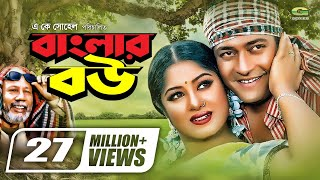 Banglar Bou | HD1080p | Ferdous | Moushumi | ATM Shamsuzzaman | Bangla Hit Movie