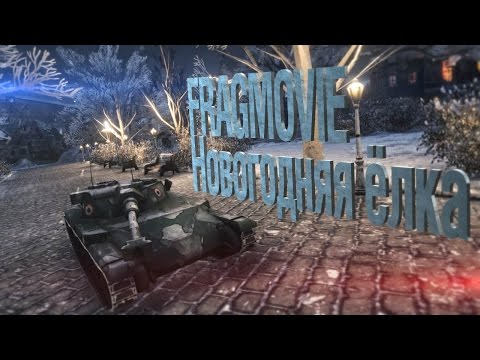 "Fragmovie ""Новогодняя ёлка"" от  Arti25"