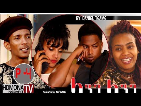 HDMONA - Part 4 -  ላንጋ ላንጋ ብ ዳኒኤል ጠዓመ Langa Langa by Daniel Teame  New Eritrean Movie 2018