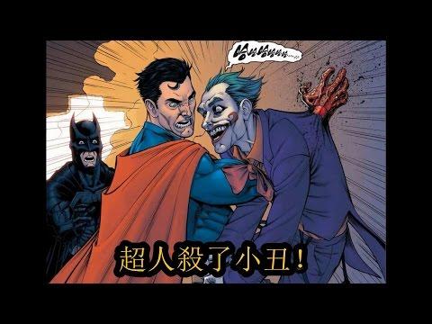 《不義聯盟》超人殺了小醜! P2
