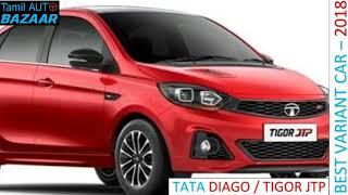 TATA DIAGO / TIGOR JTP   BEST VARIANT CAR- 2018   TAMIL   B S