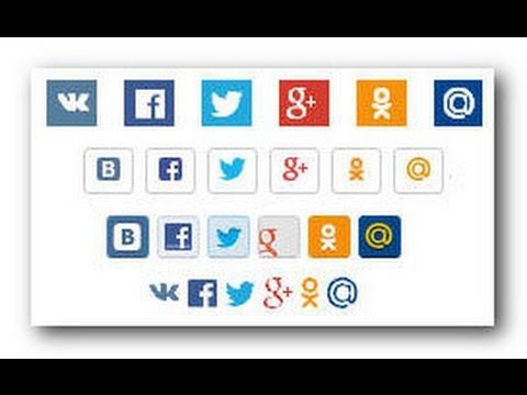 Социальные кнопки для сайта. Обзор сервисов