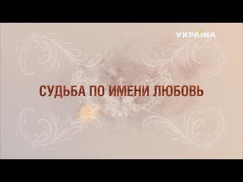 Судьба по имени любовь (1 серия)