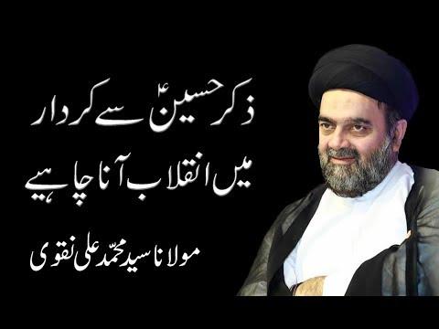 Ziker-E-Hussain Say Kirdar Me Inqilab Ana Chahye - Maulana Muhammad Ali Naqvi