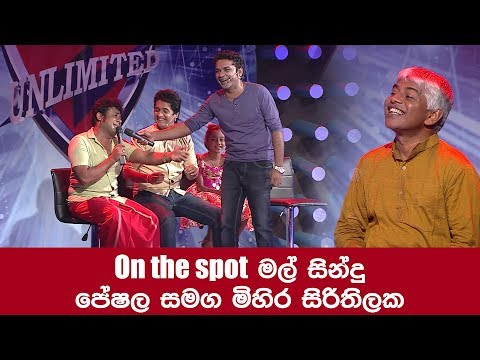 On The Spot Mal Sindu - Peshala Vs Mihira Sirithilaka | Funny Video ( 24-06-2017 )