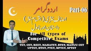 Dastan Or Navel 06 Urdu Grammar   All Type Of Competitive Exam Like REET,CTET, UPTET, TAIT