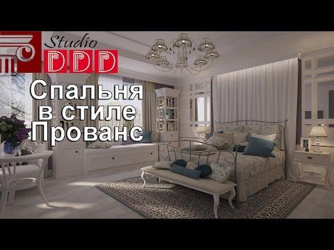 #013. Спальня в стиле Прованс. Советы профессионального дизайнера