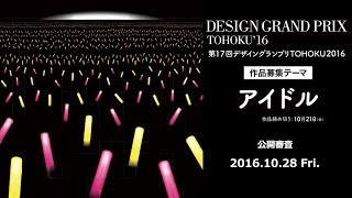 DESIGN GRAND PRIX TOHOKU'16