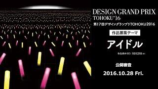 DESIGN GRAND PRIX TOHOKU'16
