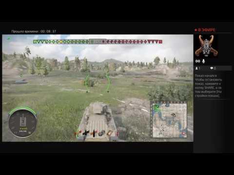 World of tanks по русски.На ps4