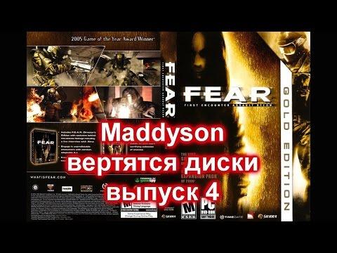 Вертятся диски #4: F.E.A.R.