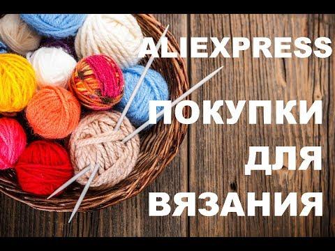 Вязание на алиэкспресс 22