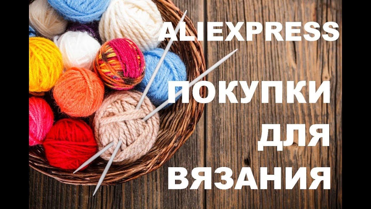 Вязание на алиэкспресс 44