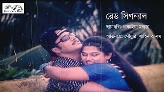 Red Signal   Shahin Alam   Mouyori   Dhakaiya Mastan Movie Song   Binodon Box