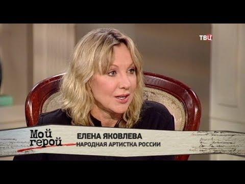 Елена Яковлева. Мой герой