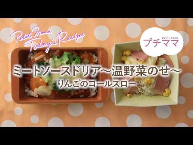 ミートソースドリア〜温野菜のせ〜