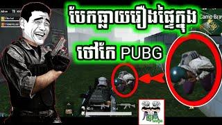 អាតេវ PUBG បែកធ្លាយរឿងផ្ទៃក្នុងថៅកែ PUBG funny video games