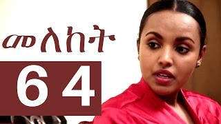 Meleket Drama - Part 64 (Ethiopian Drama)