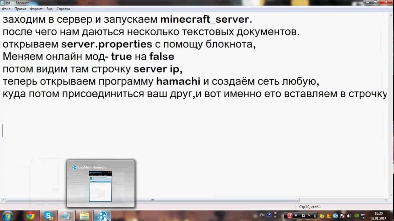 Скачать сервер майнкрафт 1.5.2