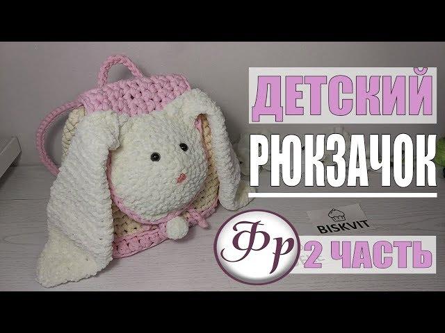 Часть 2. Красивый рюкзак своими руками для девочки. Вязание из трикотажной пряжи.