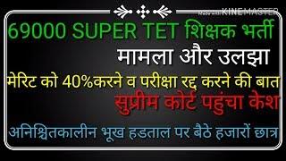 #69000 UP SUPER TET LATEST NEWS MATTER REACHEDIN SUPREME COURT FOR PAPER CANCELATION