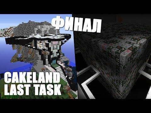Last Task и CakeLand - Финальный Обход Обоих Серверов! Постройки Игроков за ПОЛГОДА!