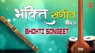 रविवार Special भजन I भक्ति संगीत I Superhit Bhajans I Bhakti Sangeet I Morning time Bhajans