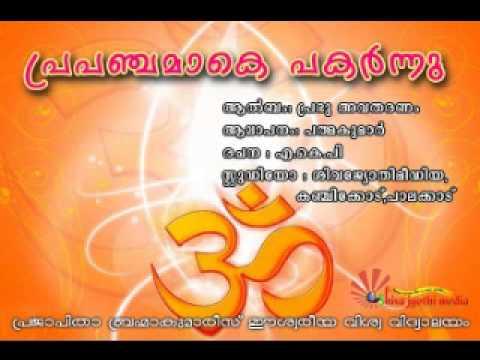 Brahmakumaris Malayalam Song -  Prapanchamaake Pakarnnu Bhagavaan video