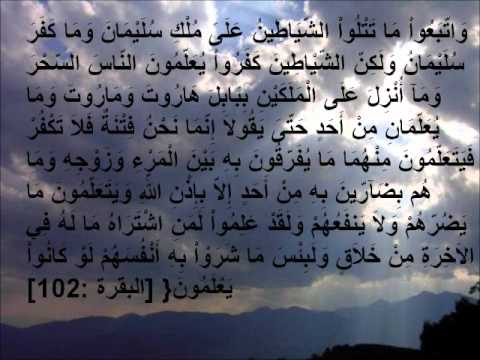 الرقية الشرعية Ruqya verse 102, Al Baqarah - Repeat for 1 hour