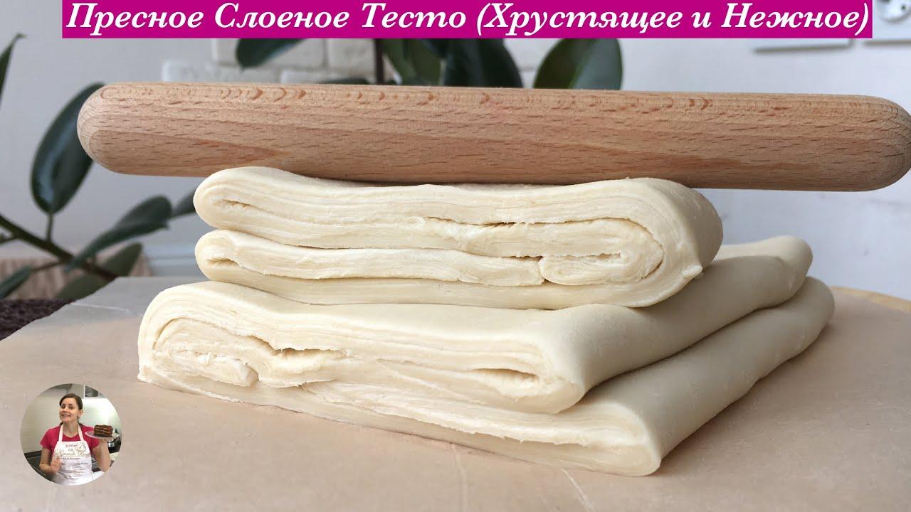 Постное слоеное тесто рецепт