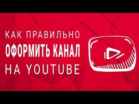 Как оформить канал на ютубе. Или как создать популярный канал на youtube за 8 минут