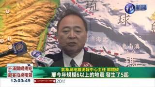 地牛翻身!今宜蘭外海4.4地震