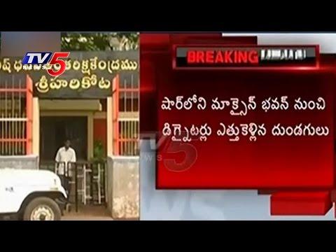 Dignitors & Copper Wires Robbed In Sriharikota Maxine Bhavan | TV5 News
