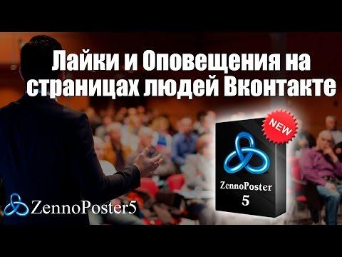 Лайки и оповещения на страницах ВКонтакте в ZennoPoster