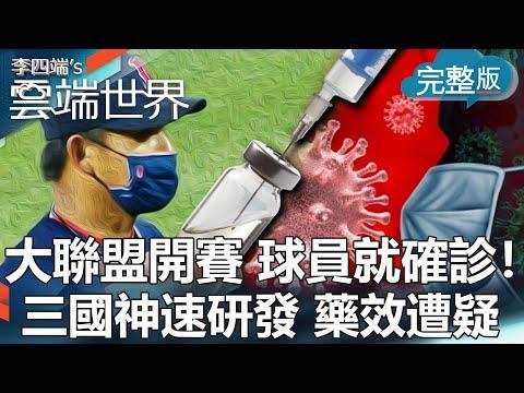台灣-李四端的雲端世界-20200801 大聯盟開賽 球員就確診!三國神速研發 藥效遭疑