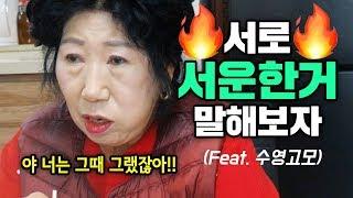 서로 서운한거 말해보자 (feat.수영고모) [박막례 할머니]