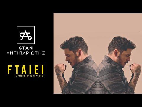 STAN - Φταίει | Ftaiei (Official Music Video HD)