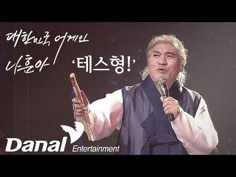 Download Lagu 나훈아 2020 대한민국 어게인 '테스형!'.mp3