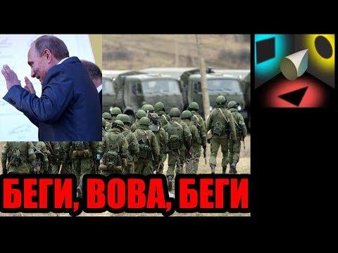 Россия начала уходить с Донбасса.