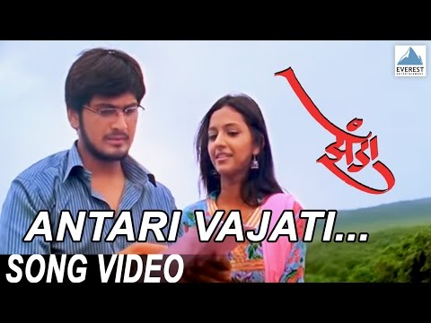 Antari Vajati | Marathi Romantic Song | Zenda | Sung By Nihira...