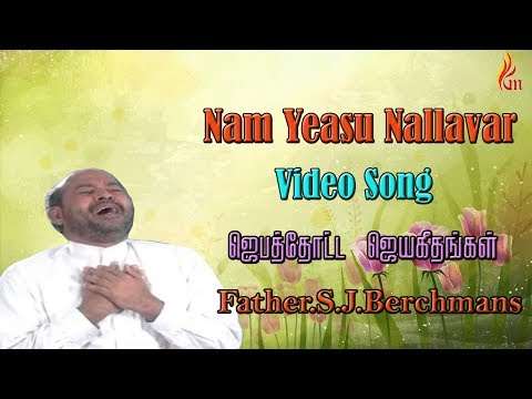 Father Berchmans - Nam Yeasu Nallavar (father S.j.berchmans) video