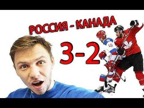 Россия Канада чм 2017 хоккей