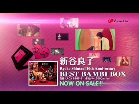 新谷良子ベストアルバム 「BEST BAMBI BOX」TV-CM
