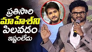 Hero Sudeer babu Comments on Mahesh Babu at Nannu Dochukunduvate Pre release event | Filmylooks